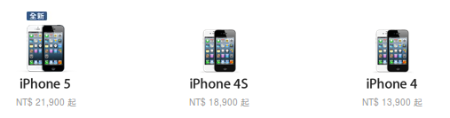 iphone4s_4_5_price_official