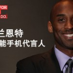 Kobe 擔任聯想手機代言人