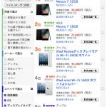 Nexus 7 在日本市場佔有率超越 iPad