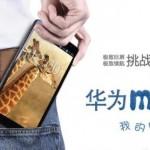 【中國觀察】華為 Mate 上市預訂量超百萬