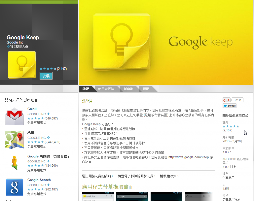 google-play-keep