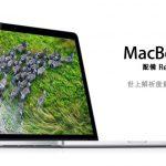 蘋果 MacBook Pro with Retina 售價過高銷量低於預期