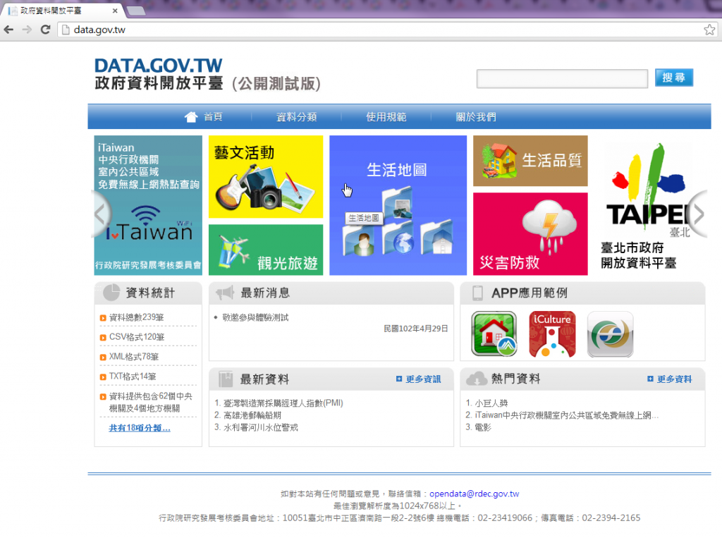 frontpage-of-taiwan-data-portal