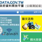 data.gov.tw 資料入口網站beta版上線(1)-台灣開放資料運動重要的一步