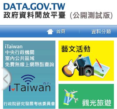 taiwan-data-portal