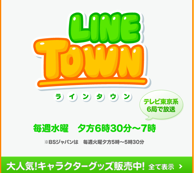 LINE-TOWN