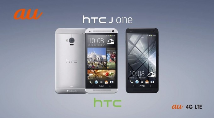 kddi-htc-one