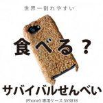 可以吃的iPhone手機殼