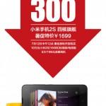 【中國觀察】小米2S降價第三代手機即將到來