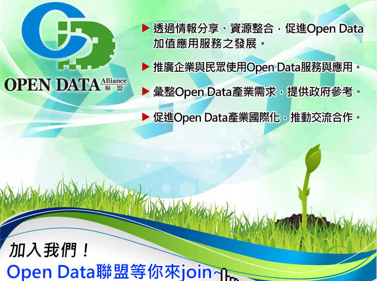 Open Data聯盟(Open Data Alliance)