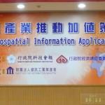 開放資料大事筆記(20130730) #14-地理資訊與開放資料