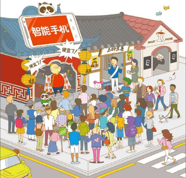 tongyang smartphone mass market 00