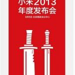 小米9月5日發表「倚天劍」「屠龍刀」