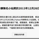 看無名小站正式宣布年底終止服務