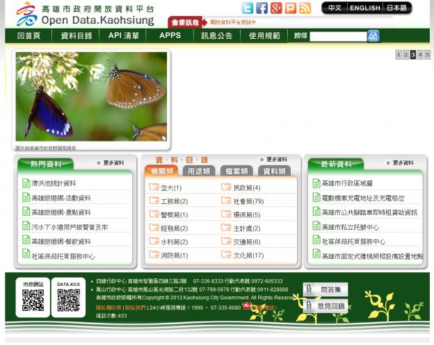 homepage-kaohsiung-opendata