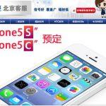 中國電信營運公司開放 iPhone 新品預定
