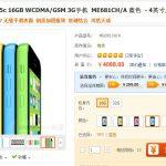 【中國觀察】iPhone 5c 遭中國電商網站降價促銷