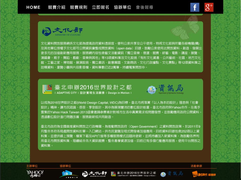 Yahoo Hack Taiwan 2013
