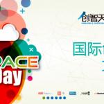 innospace201309