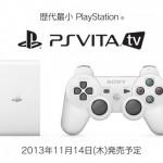 【網摘】Sony PS Vita TV 接電視播放串流影音還可打電動