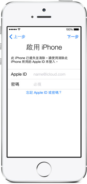 security_find_iphone