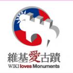 本週開放資料大事筆記(20130906) #19-維基愛古蹟攝影比賽台灣開跑!