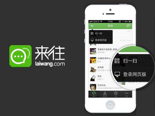 【中國觀察】阿里巴巴集全公司之力推「來往」對抗微信