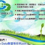 本週開放資料大事筆記(20130816) #16-Open Data聯盟8/21成立