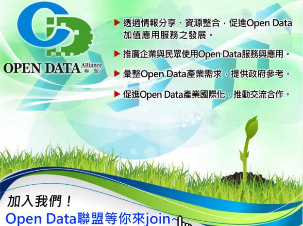hot-news-of-open-data-taiwan-establish-of-open-data-alliance-in-taiwan