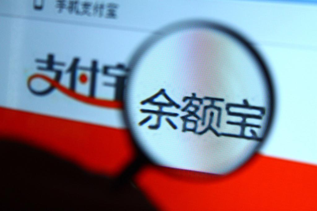 【中國觀察】餘額寶 Q3 規模達 556 億人民幣,三季度收益達 3.62 億