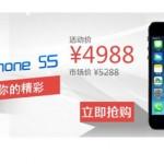【中國觀察】iPhone 5s 遭中國電信降價