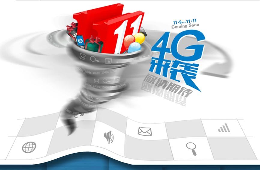 【中國觀察】中國移動 4G 廣告曝光新款 iPhone 可望 11 月 9 日到來