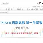 iPhone 5s/5c 台灣開放預購訊息登記