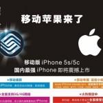 合作的代價,傳蘋果要求中國移動要售出 1,000 萬台 iPhone