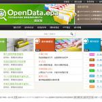 環保署開放資料平台上線