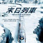 【科技看電影】冰河期中狂飇的《末日列車》