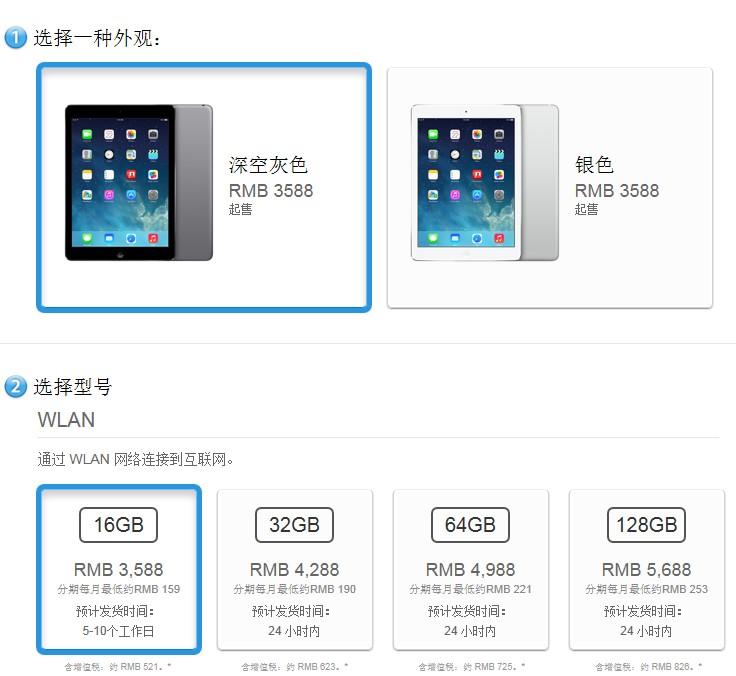 iPad Air 中國供貨充足,首賣未見排隊熱潮