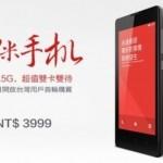 紅米手機12月9日台灣發售,定價台幣 3,999 元