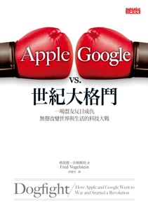 ApplevsGoogle cover
