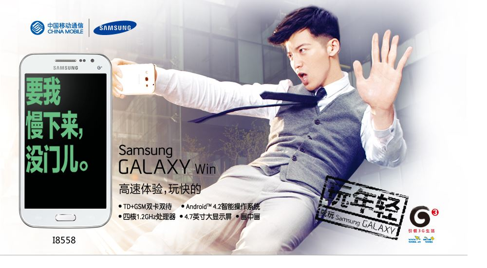I8558-Samsung-GALAXY-Win