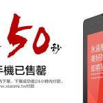紅米手機台灣首輪搶購 9分50秒售罄