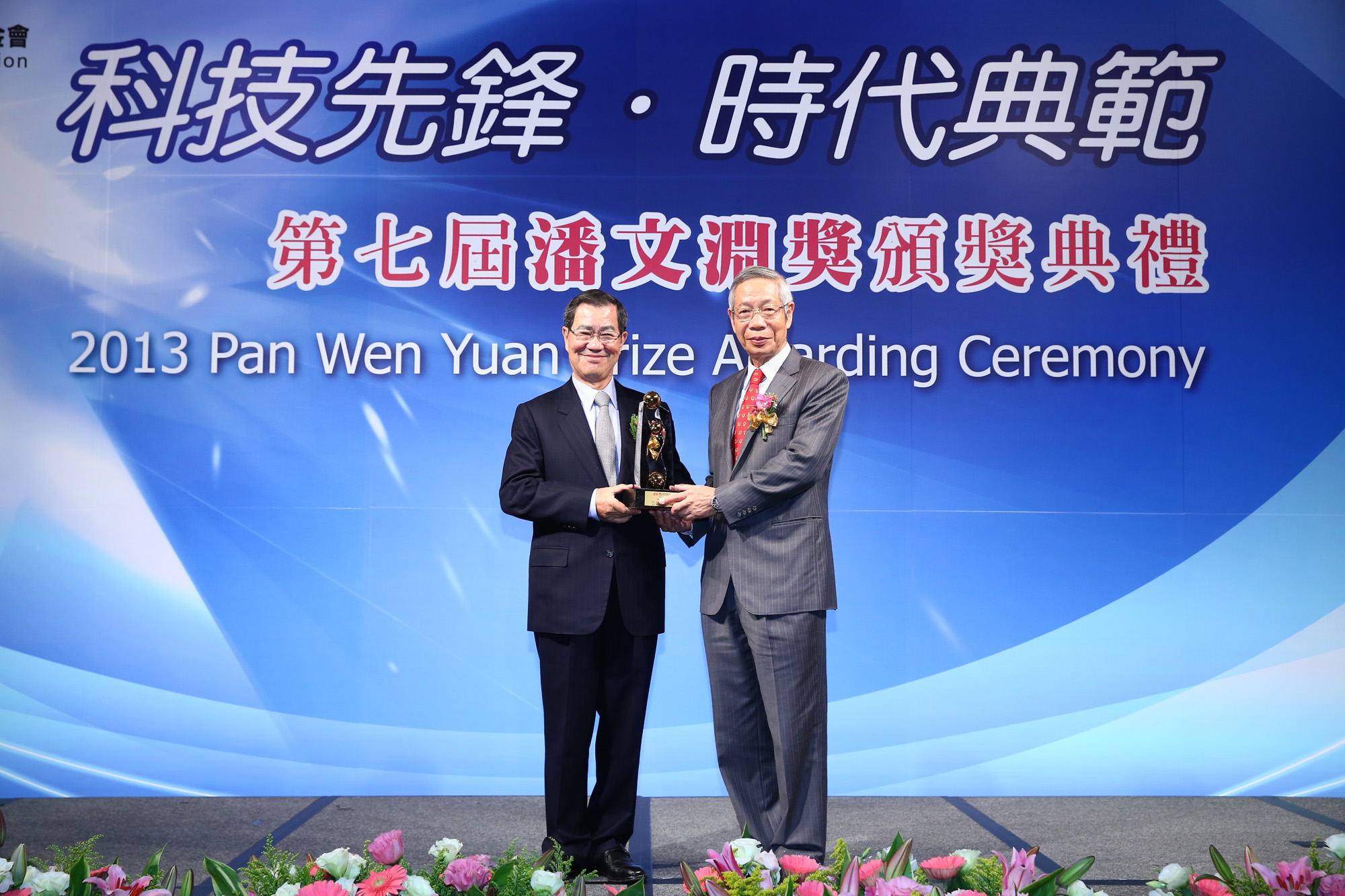 pan-award-Tseng