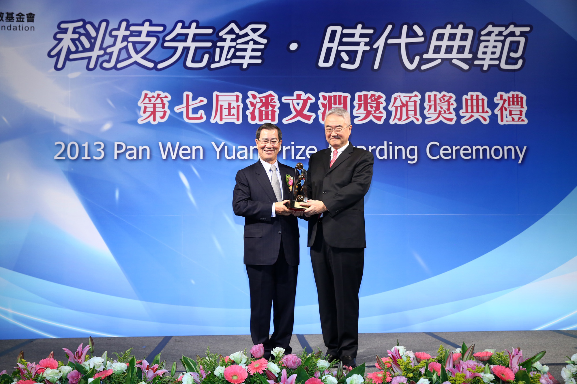 pan-award-wang