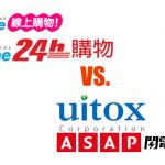 台灣電商送達時限大較勁,ASAP 再推 5 小時到貨