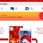 蘋果天貓旗艦店今日正式上線,售價與官網同步