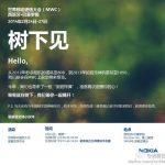Nokia MWC 2014 邀請函釋出,Android 新機可能成重點