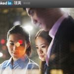 LinkedIn 進軍中國市場 CEO 稱願接受政府審查