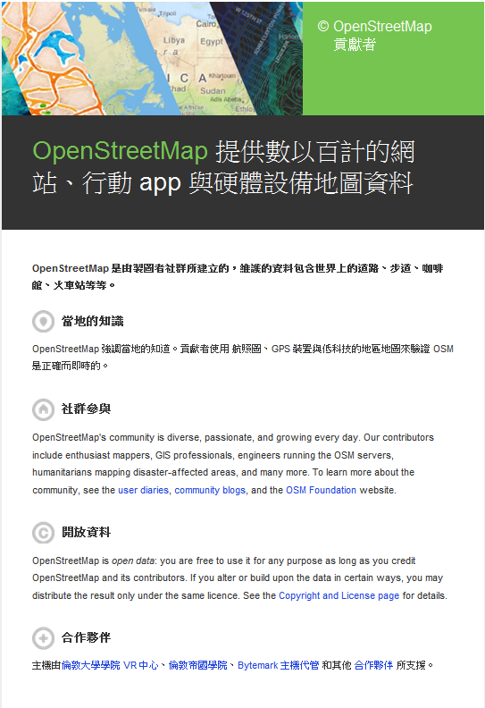 OpenStreetMap-about