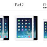 iPad 4 將再度現身取代 iPad 2