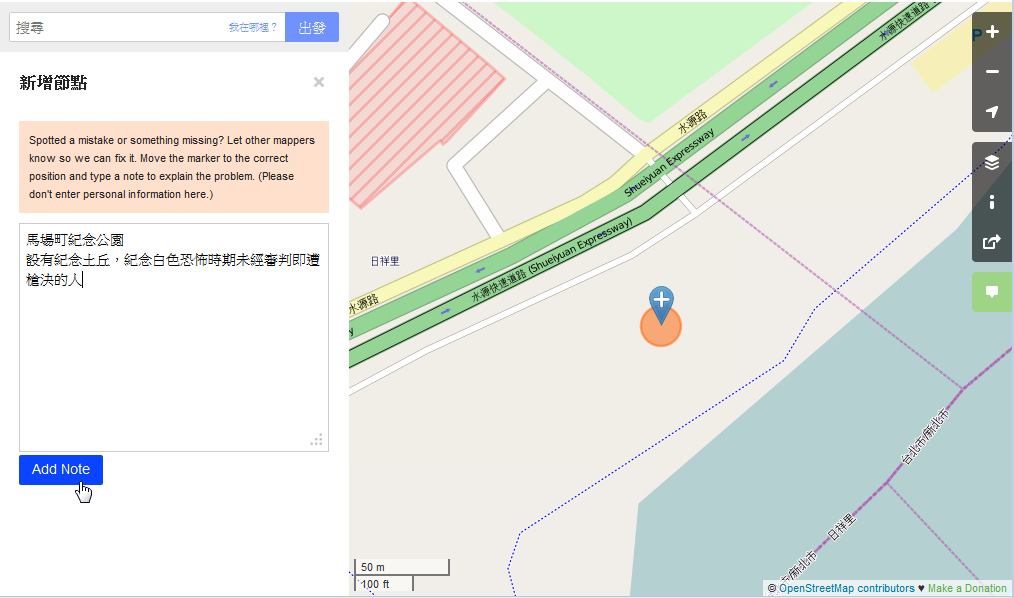 openstreetmap-adding-note4